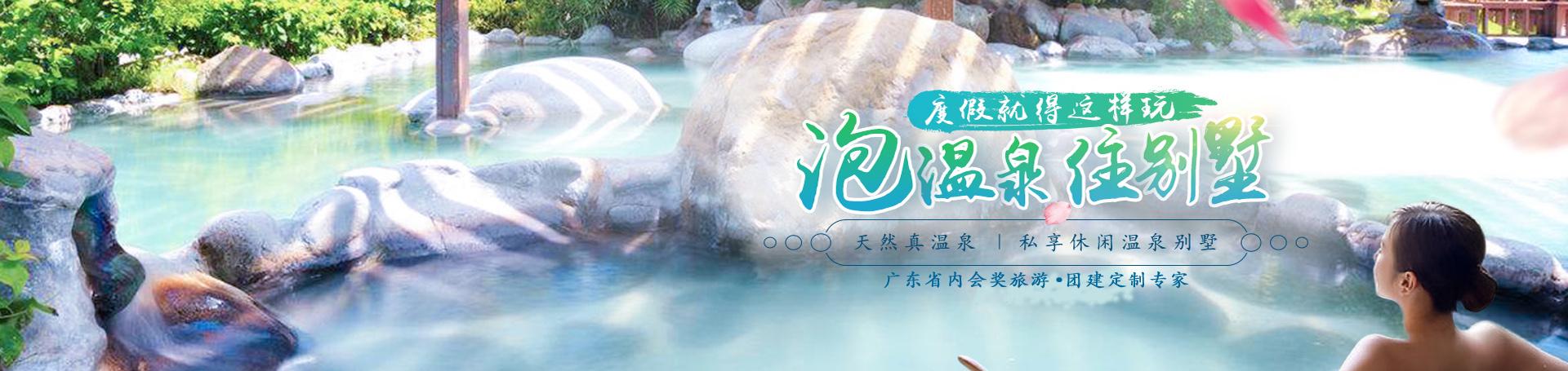 深圳周邊旅游